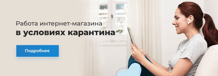 Работа магазина iRobot.kiev.ua в условиях карантина