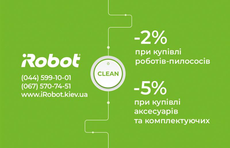 Скидка на роботы пылесосы iRobot Roomba Braaava