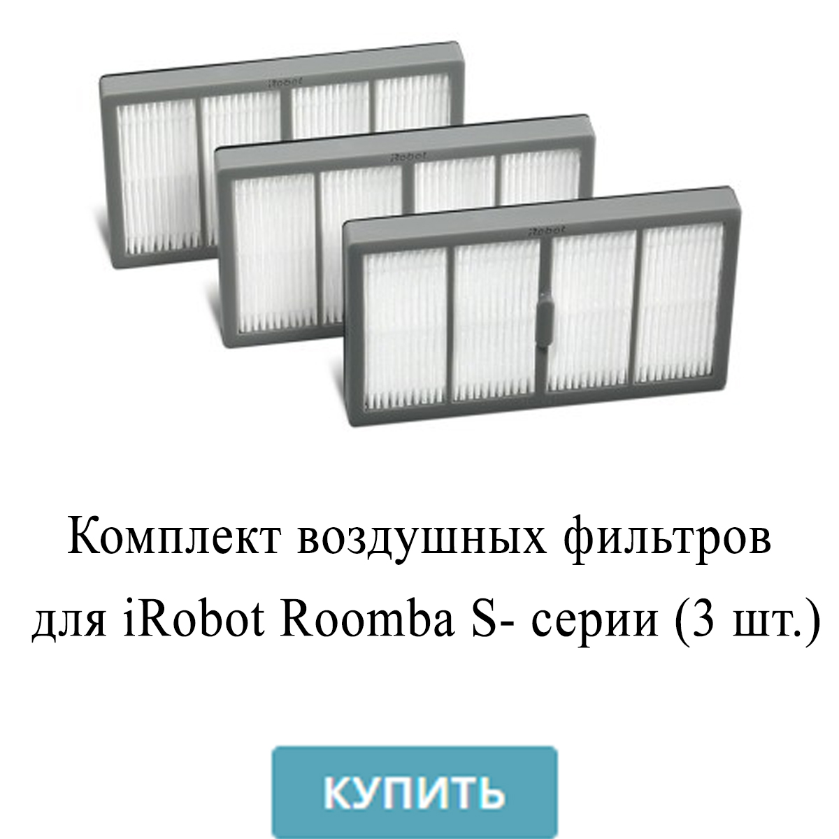 Комплект воздушных фильтров для iRobot Roomba S- серии (3 шт.)