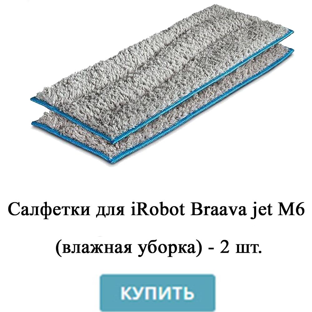 Многоразовые салфетки для Braava jet M6 (влажная уборка) - 2 шт.