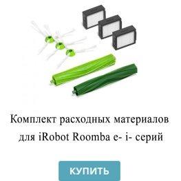 Комплект расходных материалов для iRobot Roomba e- i- серий