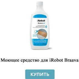 Моющее средство для iRobot Braava