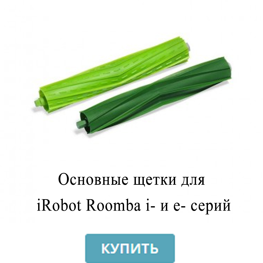 Основные щетки для iRobot Roomba i- и е- серий