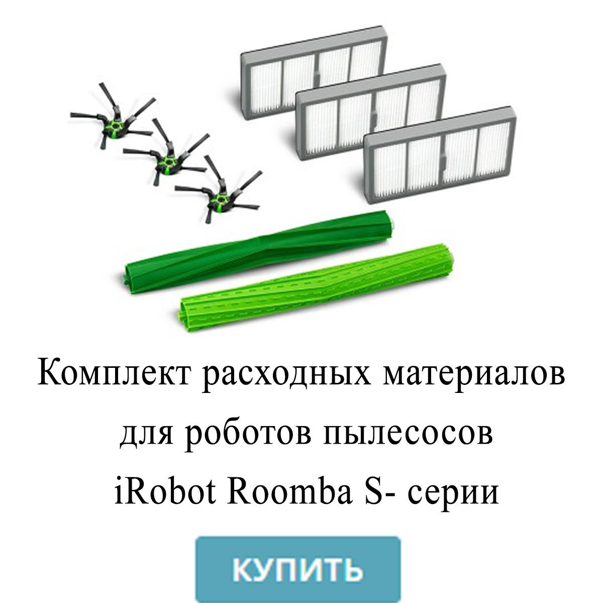 Комплект расходных материалов для роботов пылесосов iRobot Roomba S- серии