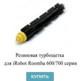 Резиновая турбощетка для iRobot Roomba 600/700 серии