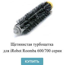 Щетинистая турбощетка для iRobot Roomba 600/700 серии