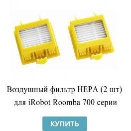Воздушный фильтр HEPА (2 шт) для iRobot Roomba 700 серии