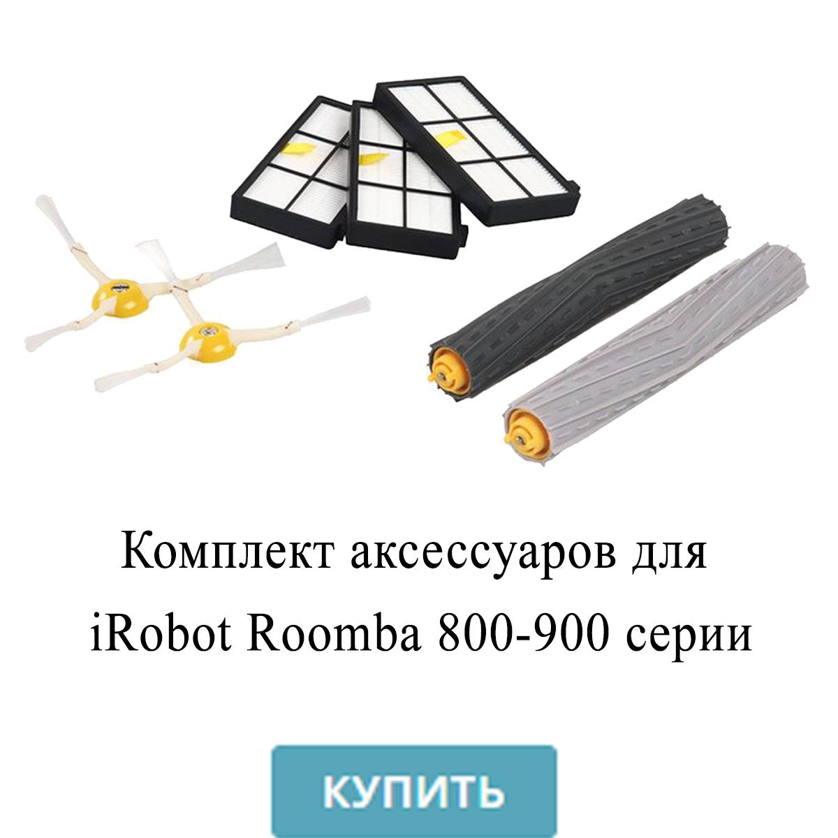 КОМПЛЕКТ АКСЕССУАРОВ ДЛЯ ROOMBA 800-900 СЕРИИ