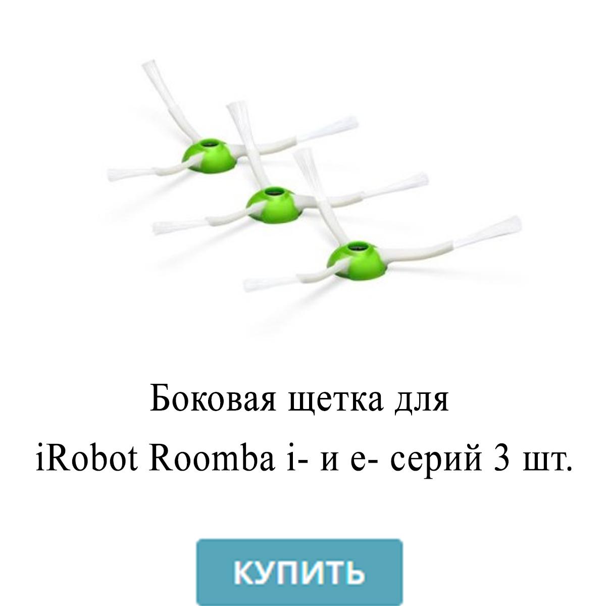 Боковая щетка для iRobot Roomba i- и e- серий 3 шт.