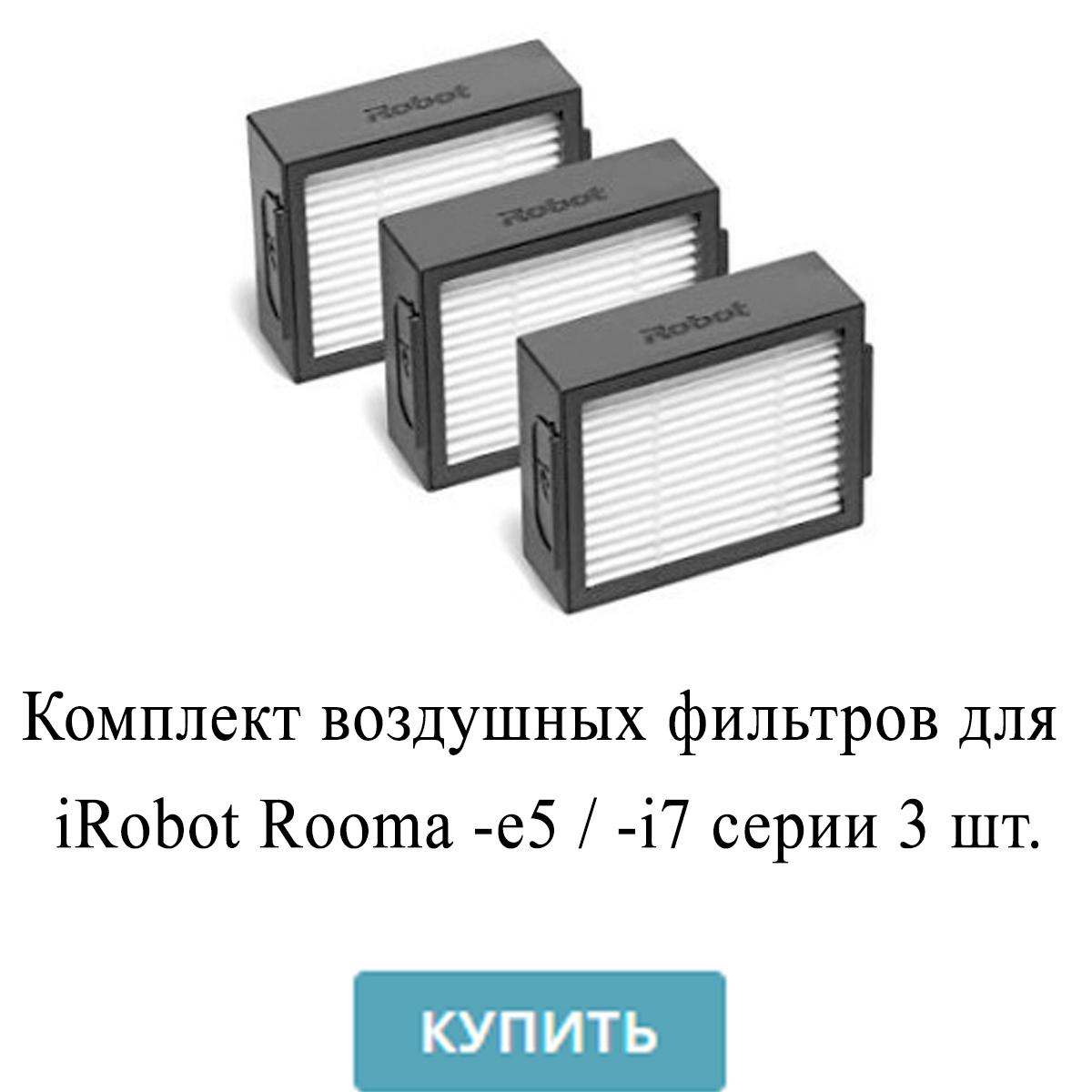 Комплект воздушных фильтров для iRobot Roomba -e5 / -i7 серии 3 шт.