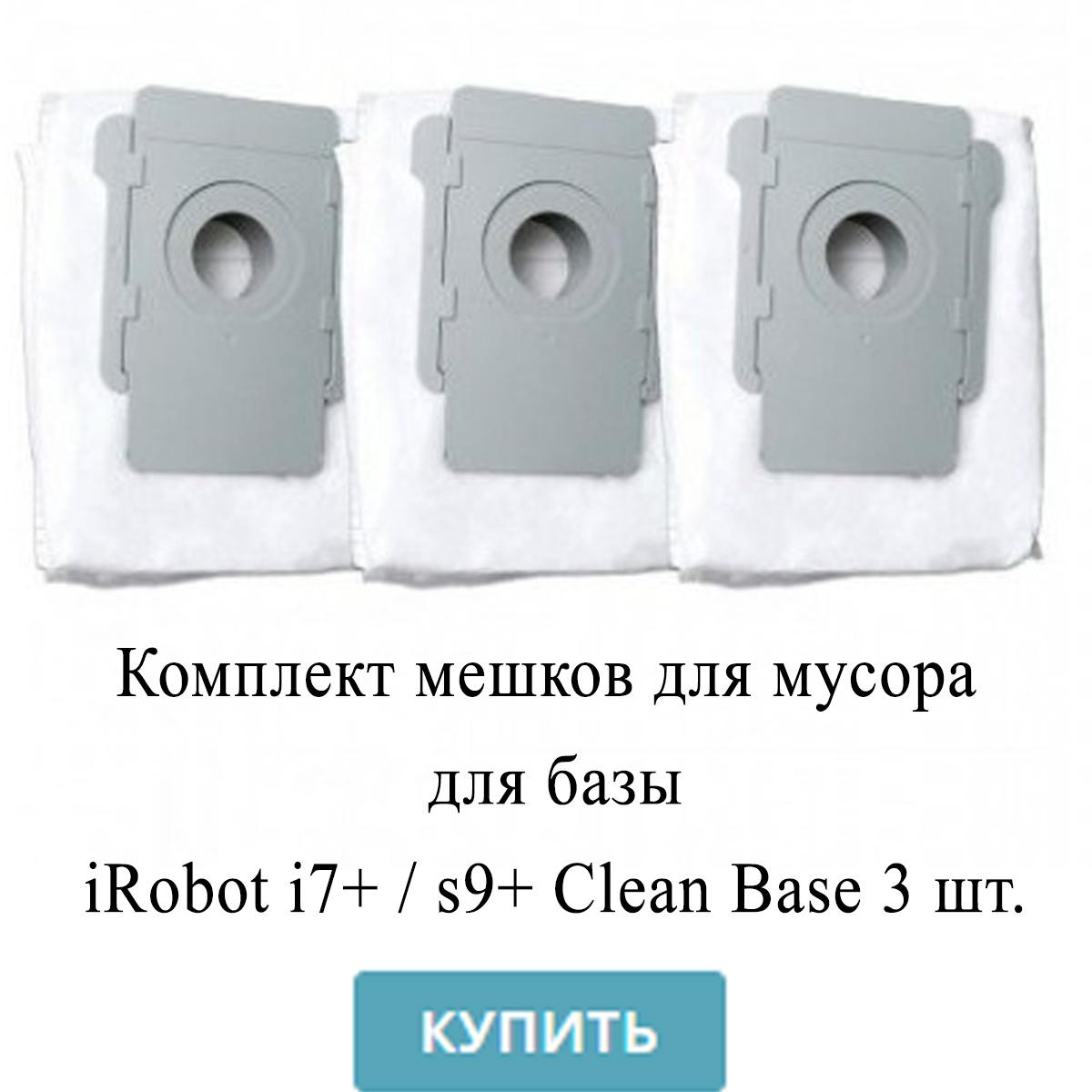 Комплект мешков для мусора для базы iRobot i7+ / s9+ Clean Base 3 шт.
