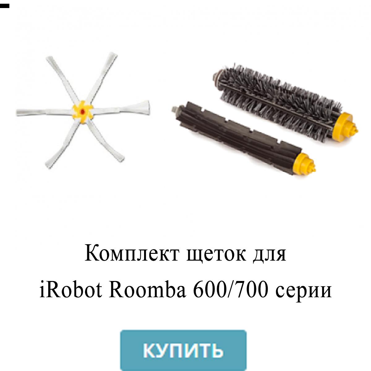 Комплект щеток для iRobot Roomba 600/700 серии