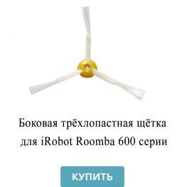 Боковая трёхлопастная щётка для iRobot Roomba 600 серии