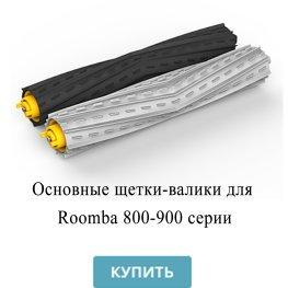 Основные щетки-валики для Roomba 800-900 серии