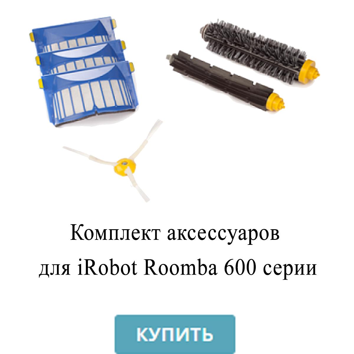 Комплект аксессуаров для iRobot Roomba 600 серии