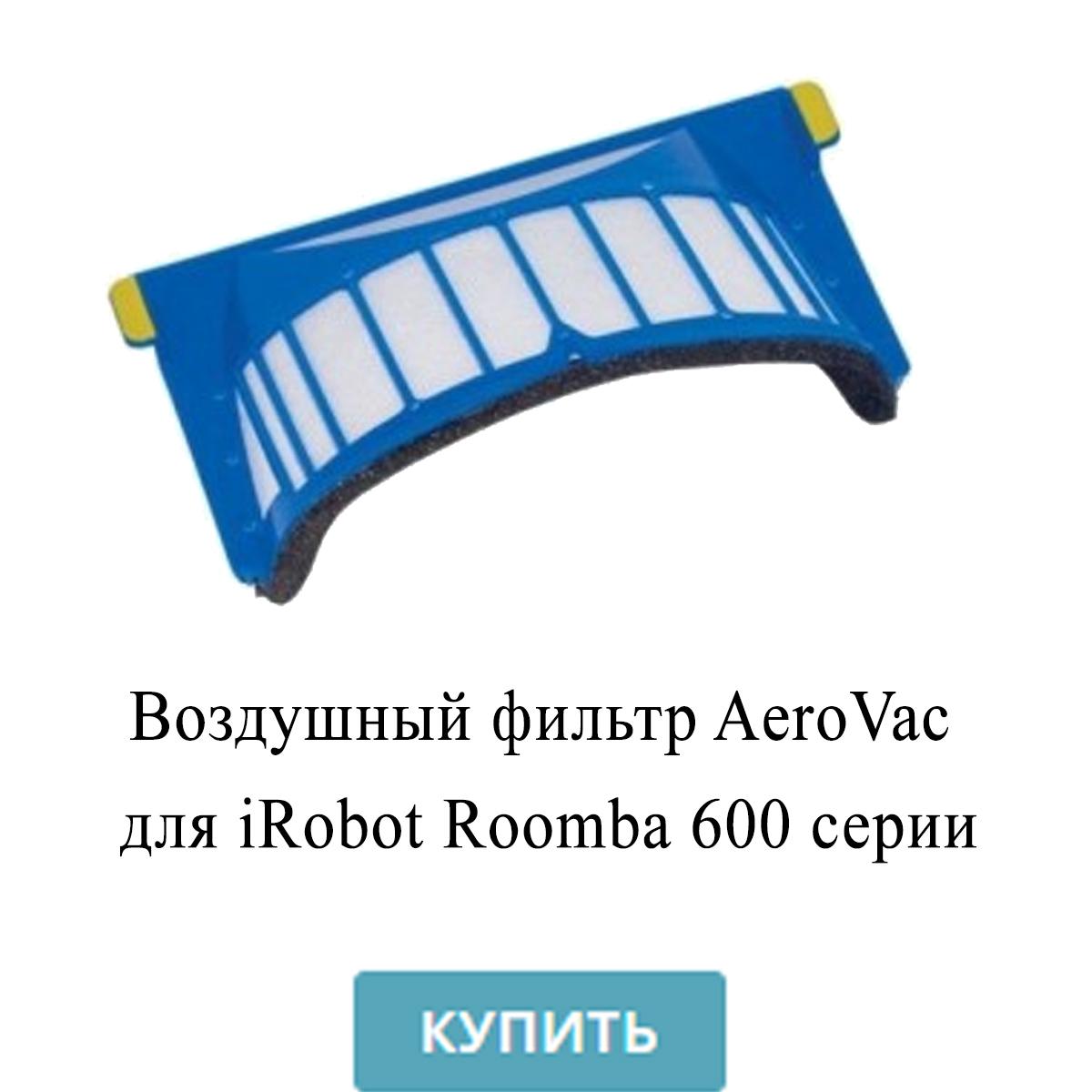 Воздушный фильтр AeroVac для iRobot Roomba 600 серии