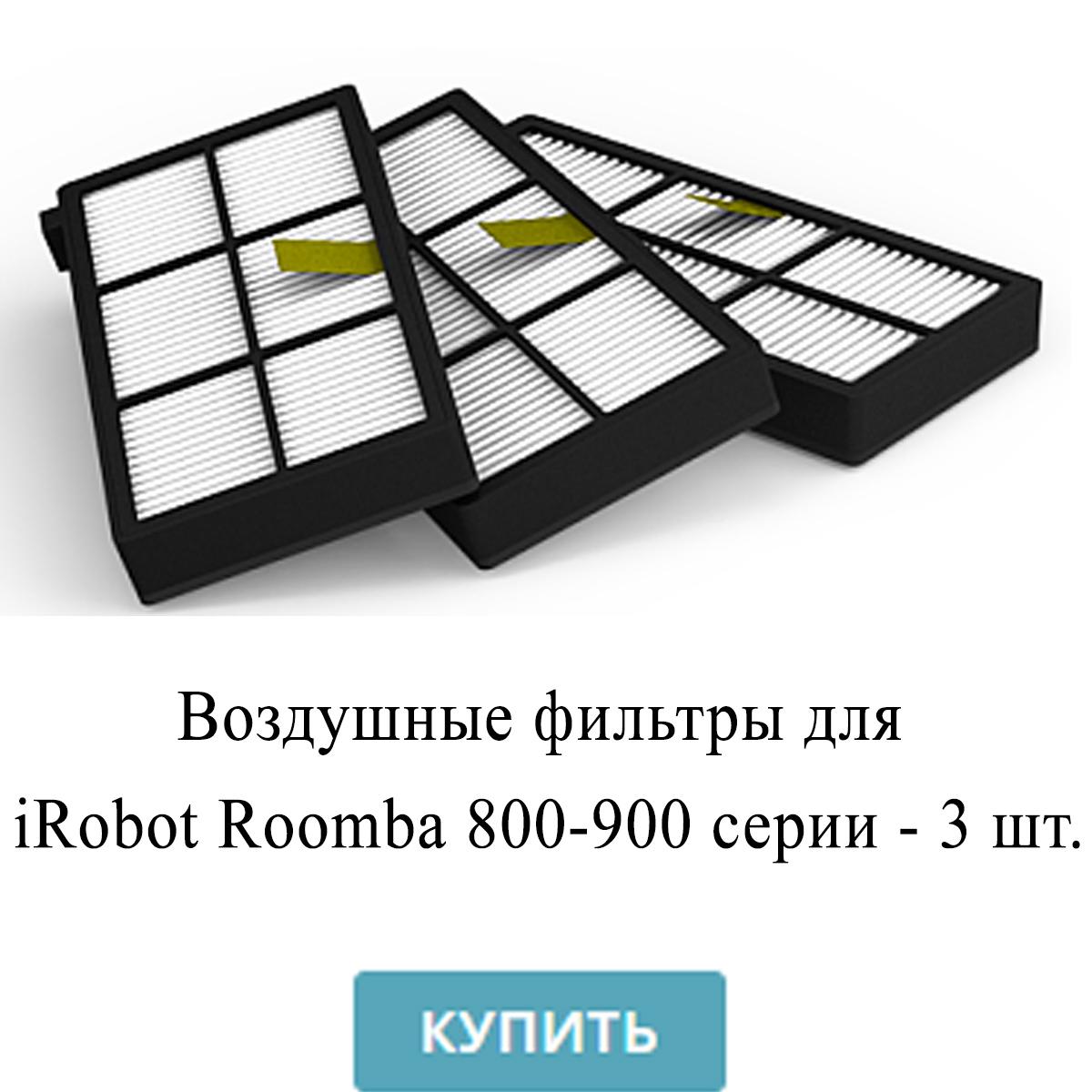 Воздушные фильтры для iRobot Roomba 800-900 серии - 3 шт.