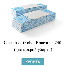 Салфетки iRobot Braava jet 240 (для мокрой уборки)