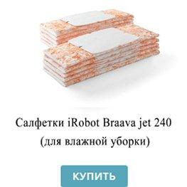 Салфетки iRobot Braava jet 240 (для влажной уборки)