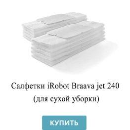 Салфетки iRobot Braava jet 240 (для сухой уборки)