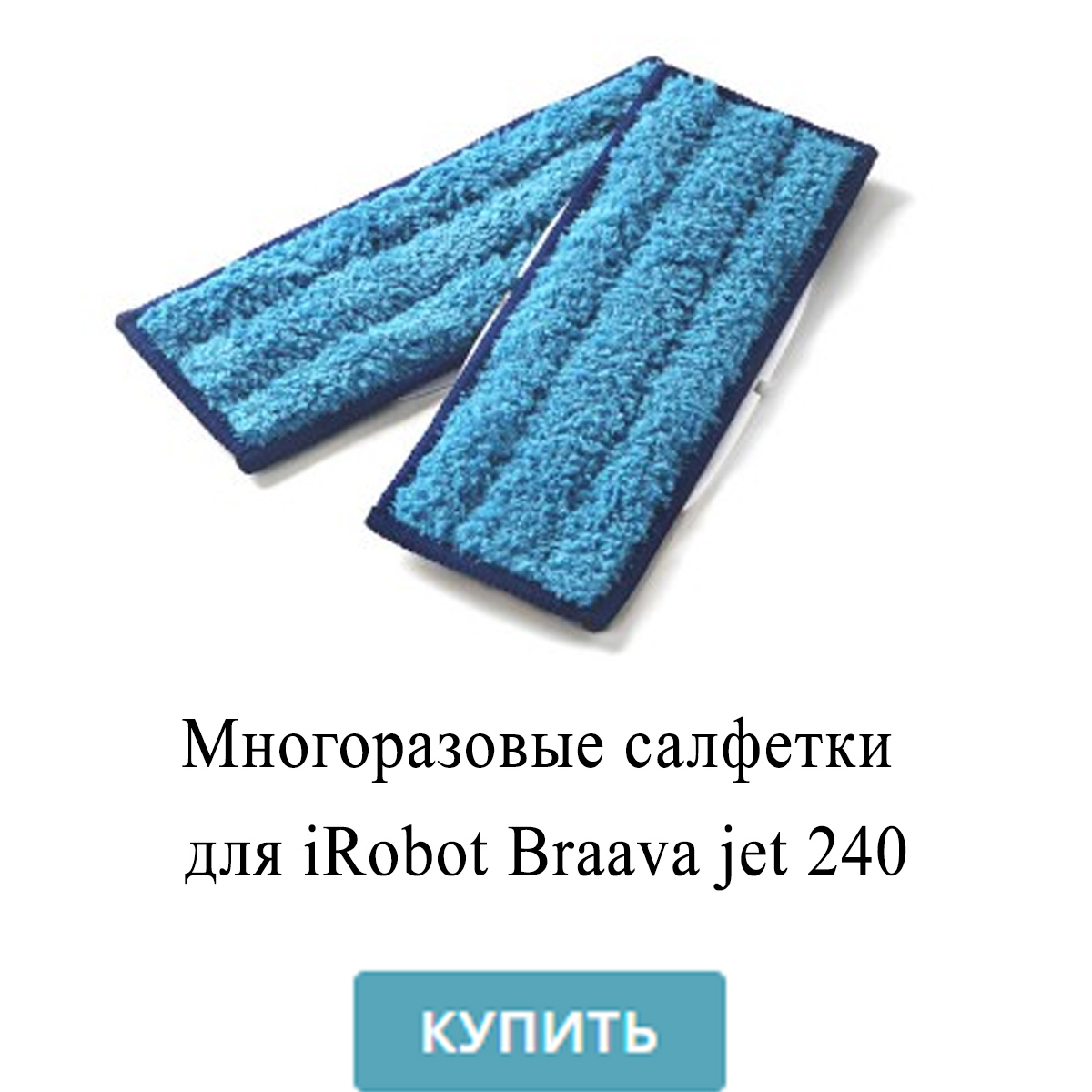 Многоразовые салфетки для iRobot Braava jet 240