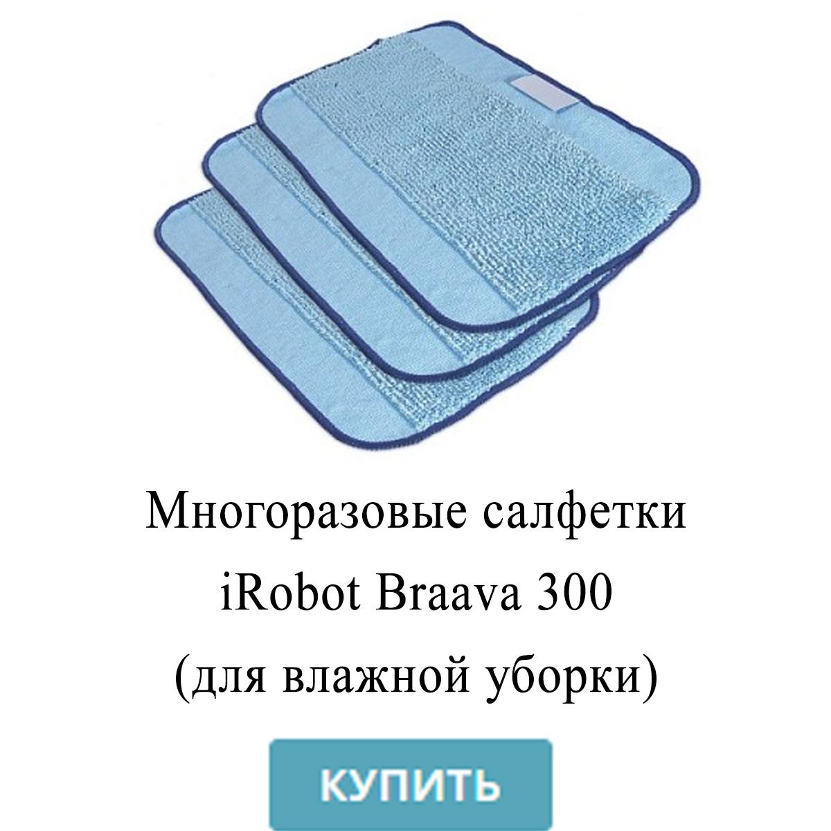 Многоразовые салфетки iRobot Braava 300 (для влажной уборки)